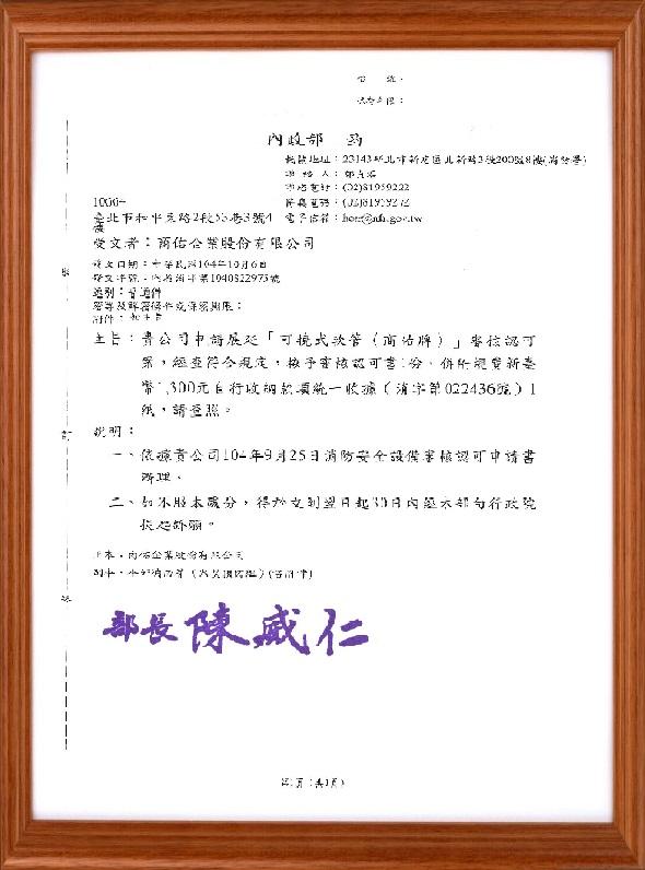 proimages/pro/相關認證/消防署認證函.jpg